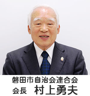 磐田市自治会連合会会長:村上勇夫