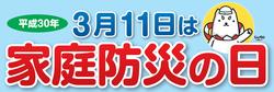 家庭防災の日H29.png