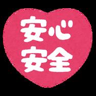 2021-01-08/mark_heart_anshin_anzen.png