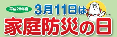 H28家庭防災の日.png